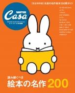 Casa BRUTUS 特別編集 読み継ぐべき絵本の名作200