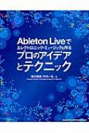 Ableton Liveでエレクトロニック・ミュージックを作るプロのアイデアとテクニック