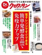 Dr.クロワッサン簡単発酵食品で免疫力アップ 村上祥子さんが提案電子レンジですぐできる