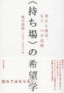 """""""持ち場""""の希望学 釜石と震災、もう一つの記憶"""