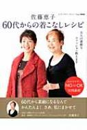 佐藤恵子 60代からの着こなしレシピ レディブティックシリーズ