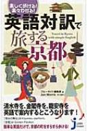 楽しく歩ける!楽々わかる!英語対訳で旅する京都 じっぴコンパクト新書
