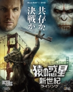 猿の惑星:新世紀(ライジング) 2枚組ブルーレイ&DVD〔初回生産限定〕