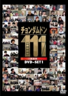 �`�����_���h��111 DVD-SET1�i1�b�`3�b�{���T�f���j(�SSET��[BOX�t)