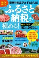 ローチケHMVMagazine (Book)/「ふるさと納税」お得市町村ガイドブック アスペクトムック
