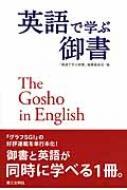 英語で学ぶ御書 The Gosho in English