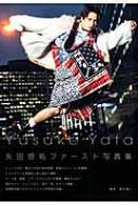矢田悠祐写真集「Yusuke Yata」