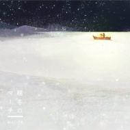 越冬のマーチ