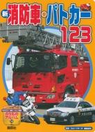 新 消防車・パトカー123 のりものアルバム(新)