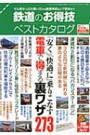 HMV&BOOKS onlineBooks2/鉄道のお得技ベストカタログ 三才ムック