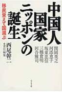 中国人国家ニッポンの誕生 移民栄えて国滅ぶ
