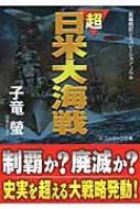 超日米大海戦 コスミック文庫