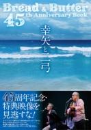 幸矢と二弓 -Bread&Butter 45th Anniversary BOOK-
