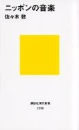 ニッポンの音楽 講談社現代新書