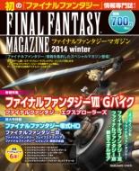 ファイナルファンタジーマガジン 2014 winter【ローソン・HMV限定】