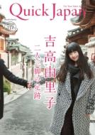 クイック・ジャパン Vol.117