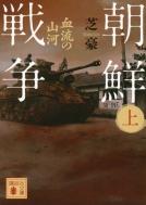 朝鮮戦争 上 血流の山河 講談社文庫
