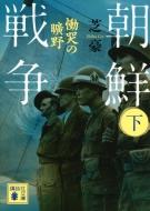 朝鮮戦争 下 慟哭の曠野 講談社文庫
