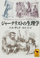 ジャーナリストの生理学 講談社学術文庫