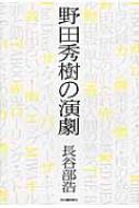 野田秀樹の演劇