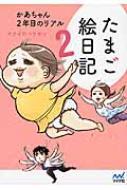 たまご絵日記 2