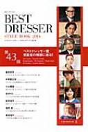 ベストドレッサー・スタイルブック 2014
