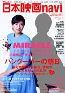日本映画navi Vol.54