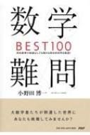 数学難問BEST100 高校数学の知識なしでも解ける歴史的良問を厳選!