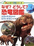 なぜ?どうして?恐竜図鑑 大昔の生きもののなぞにせまる 楽しい調べ学習シリーズ