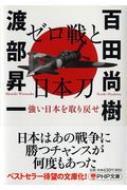 ゼロ戦と日本刀強い日本を取り戻せ PHP文庫