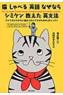 猫 しゃべる 英語 なぜなら シミケン 教えた 英文法 アメリカに行きたい猫のコロンブスのための25レッスン