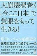 大崩壊渦巻く「今ここ日本」で慧眼をもって生きる! 医療は始まりに過ぎなかった