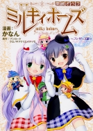 探偵オペラミルキィホームズ-フェザーズ篇-単行本コミックス