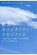 歓喜のホスピタリティ・マネジメント 「おもてなし」大国ニッポンが陥るサービスの落とし穴