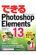 できるPhotoshop Elements 13 Windows8.1/8/7 & Mac OS X対応 できるシリーズ