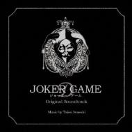 Soundtrack/ジョーカー ゲーム