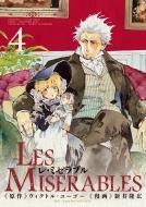 Les Miserables 4 ゲッサン少年サンデーコミックス