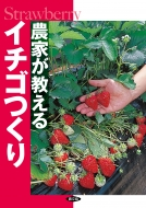 農家が教えるイチゴつくり