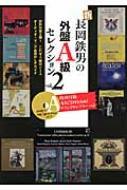 新 長岡鉄男の外盤A級セレクション vol.2