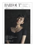 BARFOUT! Vol.231 二階堂ふみ