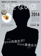 いまこそ行きたい! 外さない店2014 東京カレンダーMOOKS