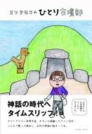 スソアキコのひとり古墳部 コミックエッセイの森
