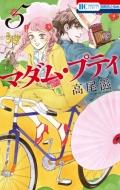 マダム・プティ 5 花とゆめコミックス