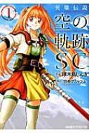 英雄伝説 空の軌跡sc 1 ファミ通クリアコミックス