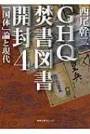 GHQ焚書図書開封 4 「国体」論と現代 徳間文庫カレッジ