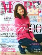 MORE編集部/More (モア) 2015年 1月号