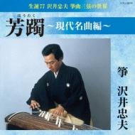生誕77 沢井忠夫 筝曲三弦の世界 芳躅〜現代名曲編〜