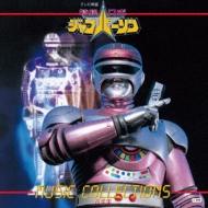 HMV&BOOKS onlineTV Soundtrack/特捜ロボ ジャンパーソン 音楽集 (Ltd)