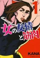 女の友情と筋肉 1 星海社comics