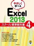 やさしく学べるExcel2013スクール標準教科書 4